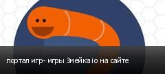 портал игр- игры Змейка io на сайте