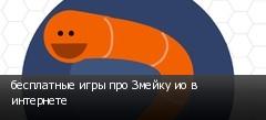 бесплатные игры про Змейку ио в интернете