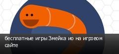 бесплатные игры Змейка ио на игровом сайте