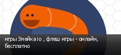 игры Змейка io , флеш игры - онлайн, бесплатно