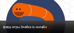 флеш игры Змейка io онлайн