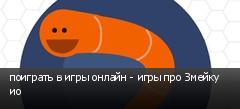 поиграть в игры онлайн - игры про Змейку ио