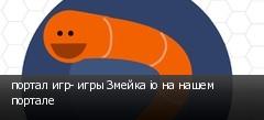 портал игр- игры Змейка io на нашем портале