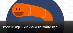 клевые игры Змейка io на сайте игр