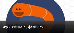 игры Змейка io , флэш игры