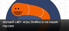 игровой сайт- игры Змейка io на нашем портале