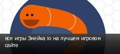 все игры Змейка io на лучшем игровом сайте