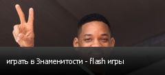 играть в Знаменитости - flash игры