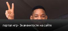 портал игр- Знаменитости на сайте