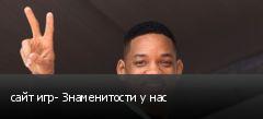 сайт игр- Знаменитости у нас