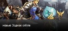 новые Зодиак online
