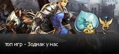 топ игр - Зодиак у нас