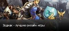 Зодиак - лучшие онлайн игры