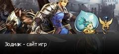 Зодиак - сайт игр