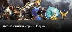 любые онлайн игры - Зодиак