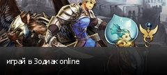 играй в Зодиак online