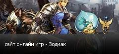 сайт онлайн игр - Зодиак