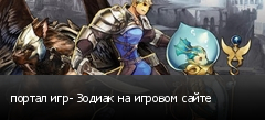 портал игр- Зодиак на игровом сайте