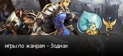 игры по жанрам - Зодиак