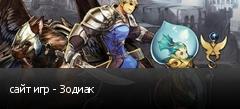 сайт игр - Зодиак