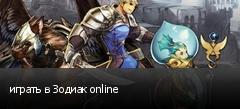 играть в Зодиак online