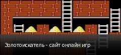 Золотоискатель - сайт онлайн игр