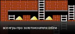 все игры про золотоискателя online
