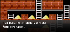 поиграть по интернету в игры Золотоискатель