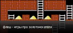флеш - игры про золотоискателя