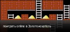 поиграть online в Золотоискатель