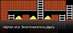 портал игр- Золотоискатель здесь