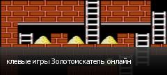 клевые игры Золотоискатель онлайн