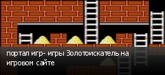 портал игр- игры Золотоискатель на игровом сайте