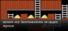 каталог игр- Золотоискатель на нашем портале