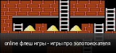 online флеш игры - игры про золотоискателя