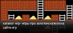 каталог игр- игры про золотоискателя на сайте игр
