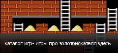 каталог игр- игры про золотоискателя здесь