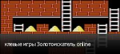 клевые игры Золотоискатель online