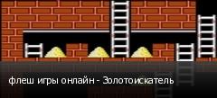 флеш игры онлайн - Золотоискатель