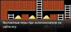 бесплатные игры про золотоискателя на сайте игр