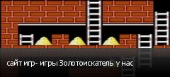 сайт игр- игры Золотоискатель у нас