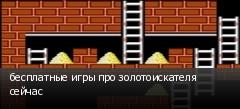 бесплатные игры про золотоискателя сейчас