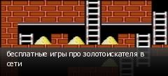 бесплатные игры про золотоискателя в сети
