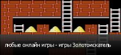 любые онлайн игры - игры Золотоискатель