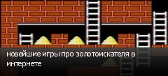 новейшие игры про золотоискателя в интернете