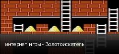 интернет игры - Золотоискатель