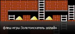флеш игры Золотоискатель онлайн