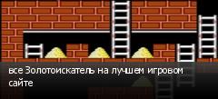 все Золотоискатель на лучшем игровом сайте