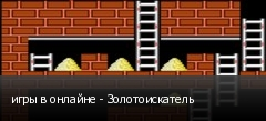 игры в онлайне - Золотоискатель