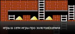 игры в сети игры про золотоискателя